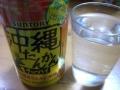 okinawa_tankan
